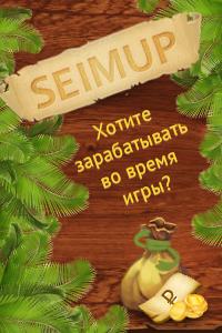 Эффективная раскрутка сайта на Seimup